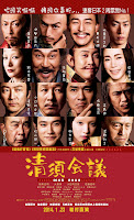 The Kiyosu Conference (2013) online y gratis