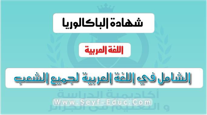 الشامل في اللغة العربية مذكرات و تحضير جميع نصوص لجميع الشعب , برامج , دروس و تمارين محلولة