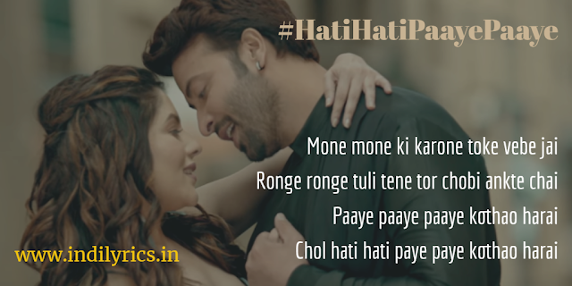Hati Hati Paye Paye | Shaan full Audio Song Lyrics with English Translation and Real Meaning | Bhaijaan Elo Re