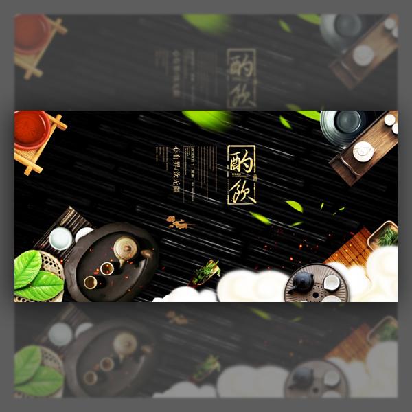 Taobao Tea Culture Poster Design free PSD templates
