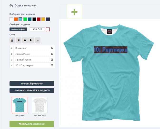 мастер создания индивидуального рисунка декора для одежды (для  пользователей интернет магазина и партнеров) (см. рис. ниже)  cdb7761b32c