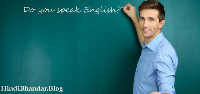 English Bolna Kaise Sikhe : कैसे सीखे इंग्लिश बोलना
