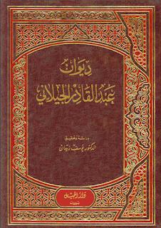 تحميل ديوان عبد القادر الجيلاني