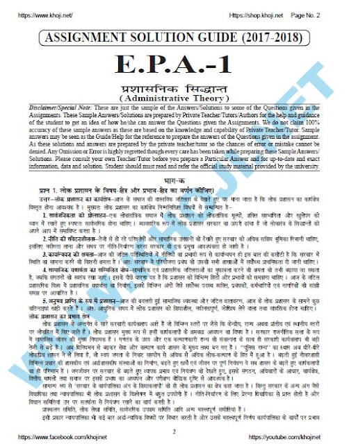 EPA-01 Solved Assignment FREE