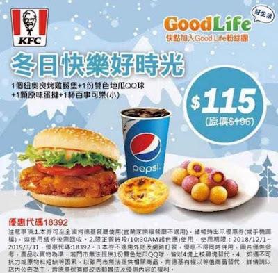 肯德基KFC/優惠代號/優惠券/菜單/coupon 12/10更新