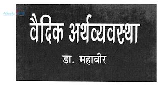 Vaidik-arthvyavastha
