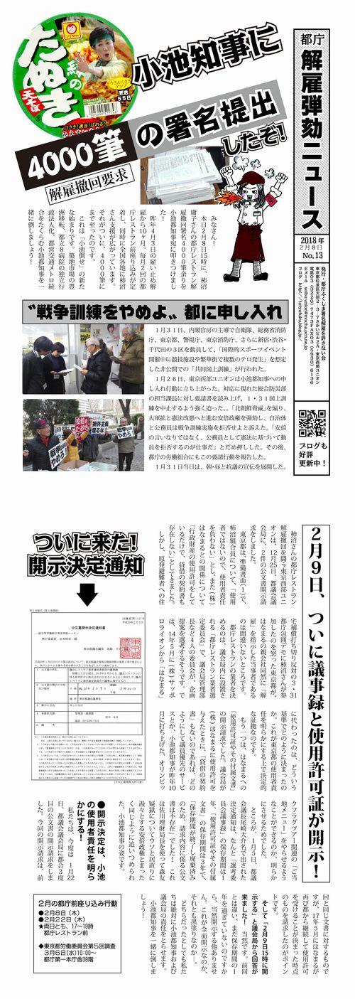 http://totyofuku.blog.jp/no13.pdf