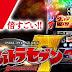 ぱちスロウルトラセブン | 天井期待値・狙い目ゲーム数・ヤメ時