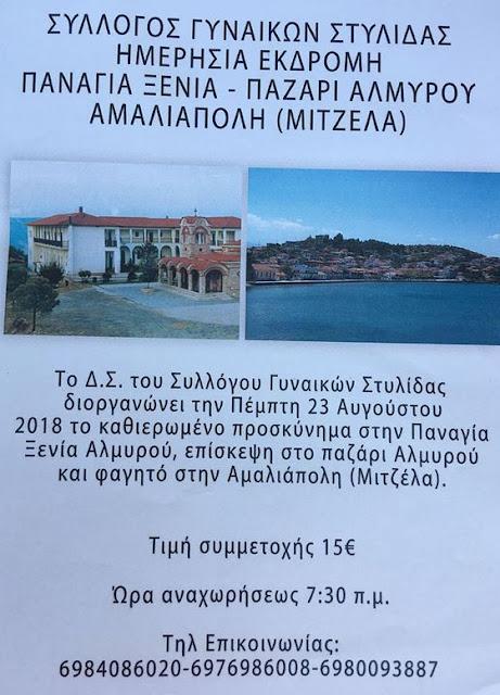 ΣΥΛΛΟΓΟΣ ΓΥΝΑΙΚΩΝ ΣΤΥΛΙΔΑΣ -