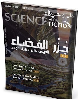 تحميل مجلة علم وخيال العدد الثالث والعشرون PDF برابط مباشر