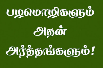 tamil-proverbs-meanings