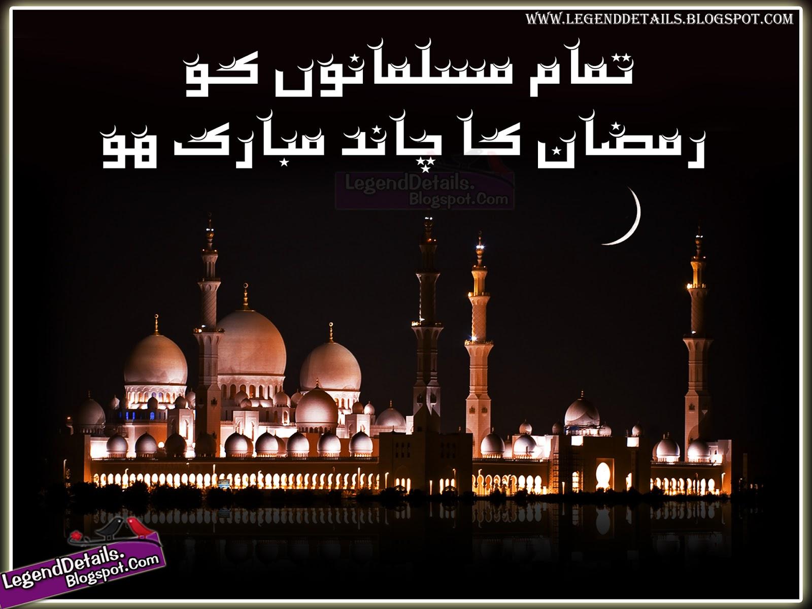Ramzan Ramadan Greetings Wishes In Urdu Legendary Quotes