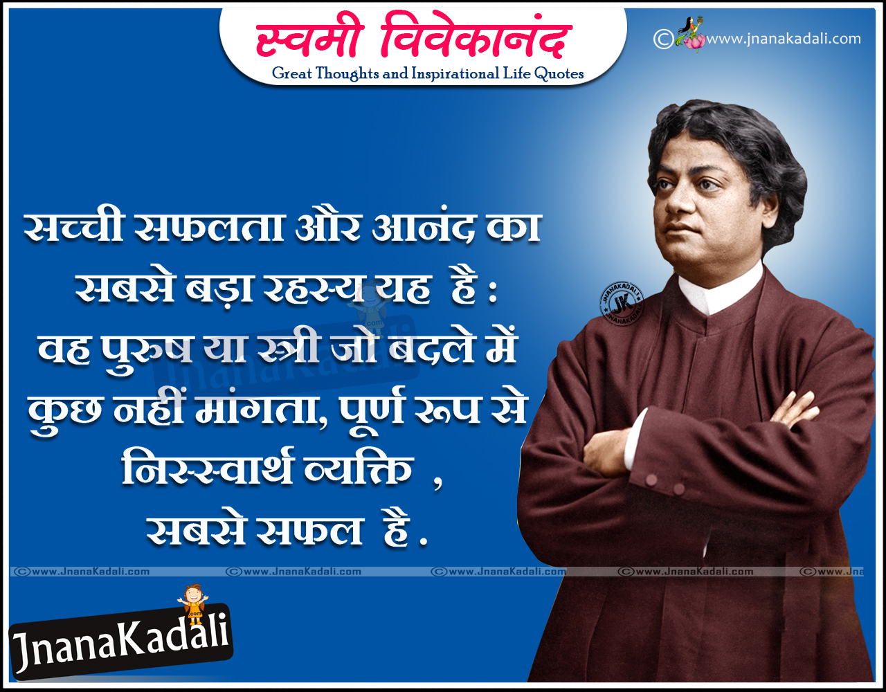 Swami Vivekananda Hindi Motivational Quotes For Youth In Hindi Brainysms