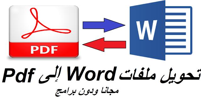 تحويل ملفات Word إلى Pdf مجانا من دون إستعمال أي برنامج