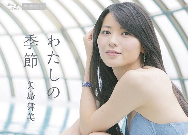 IDOL EPXE-5089 矢島舞美 – わたしの季節 Blu-ray, Gravure idol