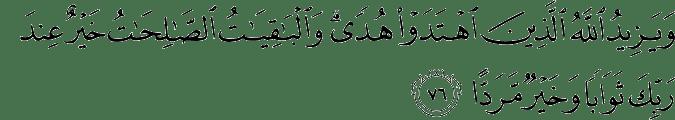 Surat Maryam Ayat 76
