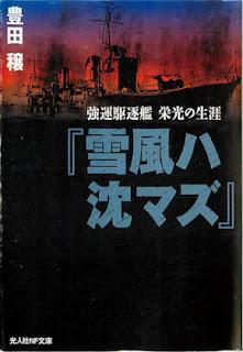 『雪風ハ沈マズ』 強運駆逐艦栄光の生涯  [Yukikaze Wau Shi Zumazu Kyo Bun Kuchiku Kan Eiko No Shogai], manga, download, free