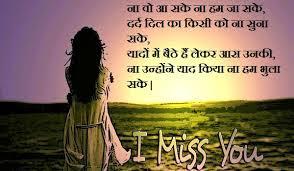 Miss you Dost Hindi Shayari