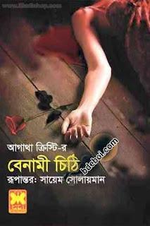 বেনামী চিঠি - আগাথা ক্রিস্টি,  সায়েম সোলায়মান Benami Cithi by Agatha Christi, Sayem Solaiman
