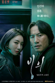 Nama, Profil, Foto, Pemeran Drama Korea Possessed Atau Possession
