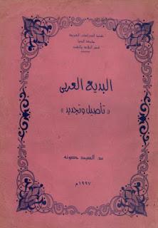 """تحميل كتاب البديع العربي """" تأصيل وتجديد """" - السيد عبد السميع حسونة pdf"""