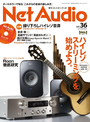 Net Audio(ネットオーディオ) Vol.36 zip online dl and discussion