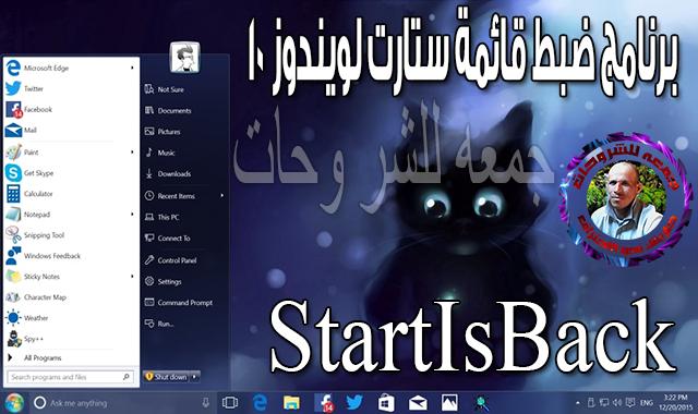 برنامج ضبط قائمة ستارت لويندوز 10  StartIsBack ++ v2.8 Final