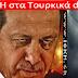 ΠΑΡΑΜΟΝΗ ΓΙΟΡΤΗΣ ΑΠΟ ΑΕΡΑ ΘΑ ΜΑΣ ΧΤΥΠΗΣΟΥΝ..!!! ΠΡΟΣΟΧΗ  στα Τουρκικά drones..!!! Επικίνδυνο σενάριο τρομοκρατικού χτυπήματος πριν την σύγκρουση με την Τουρκία..!! (Βίντεο)