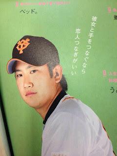 菅野智之 巨人
