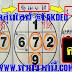 มาแล้ว...เลขเด็ดงวดนี้ 3ตัวตรงๆ หวยซอง ดวงดาว เลขรายวัน งวดวันที่ 2/5/60