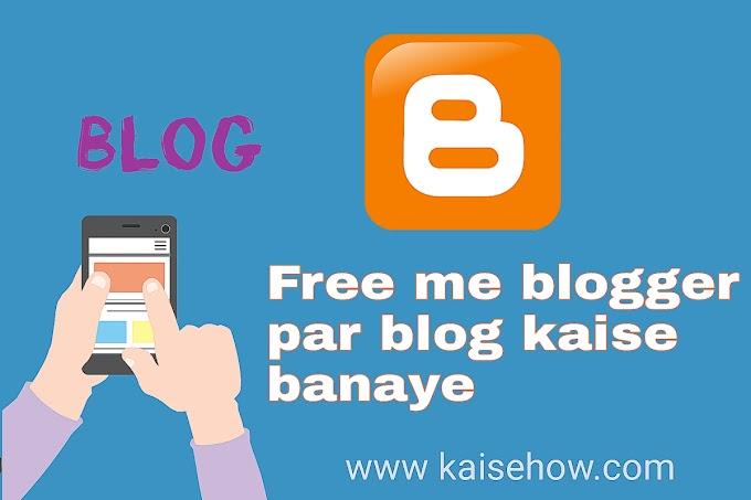 वेबसाइट बनाने का तरीका हिंदी में