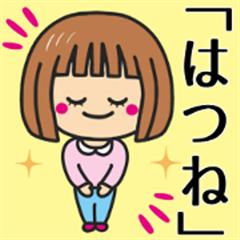 Girl Sticker For HATSUNESANN