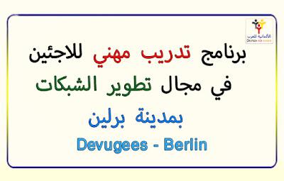 برنامج  مجاني للتدريب المهني للاجئين في مجال تطوير الشبكات بمدينة برلين Devugees Web developer - Berlin