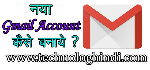 New Gmail Account Kaise Banaye .