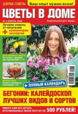 Читать онлайн журнал<br>Цветы в доме (№4 2018)<br>или скачать журнал бесплатно