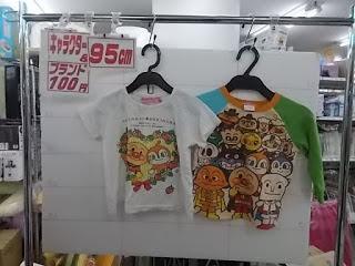 キャラクター&ブランド100円子供服、アンパンマンTシャツ、2着95㎝