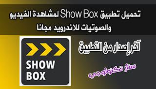 تحميل برنامج ShowBox لمشاهدة الفيديو والصوتيات للاندرويد مجانا