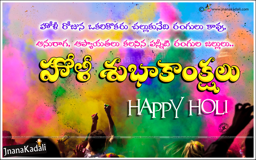 Best happy holi wishes in telugu image collection goli greetings in telugu telugu holi quotations best holi online greetings for free m4hsunfo