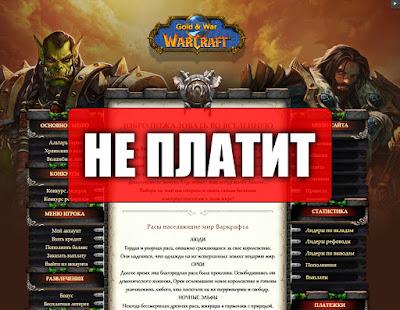 Скриншоты выплат с игры warcraftgold.biz