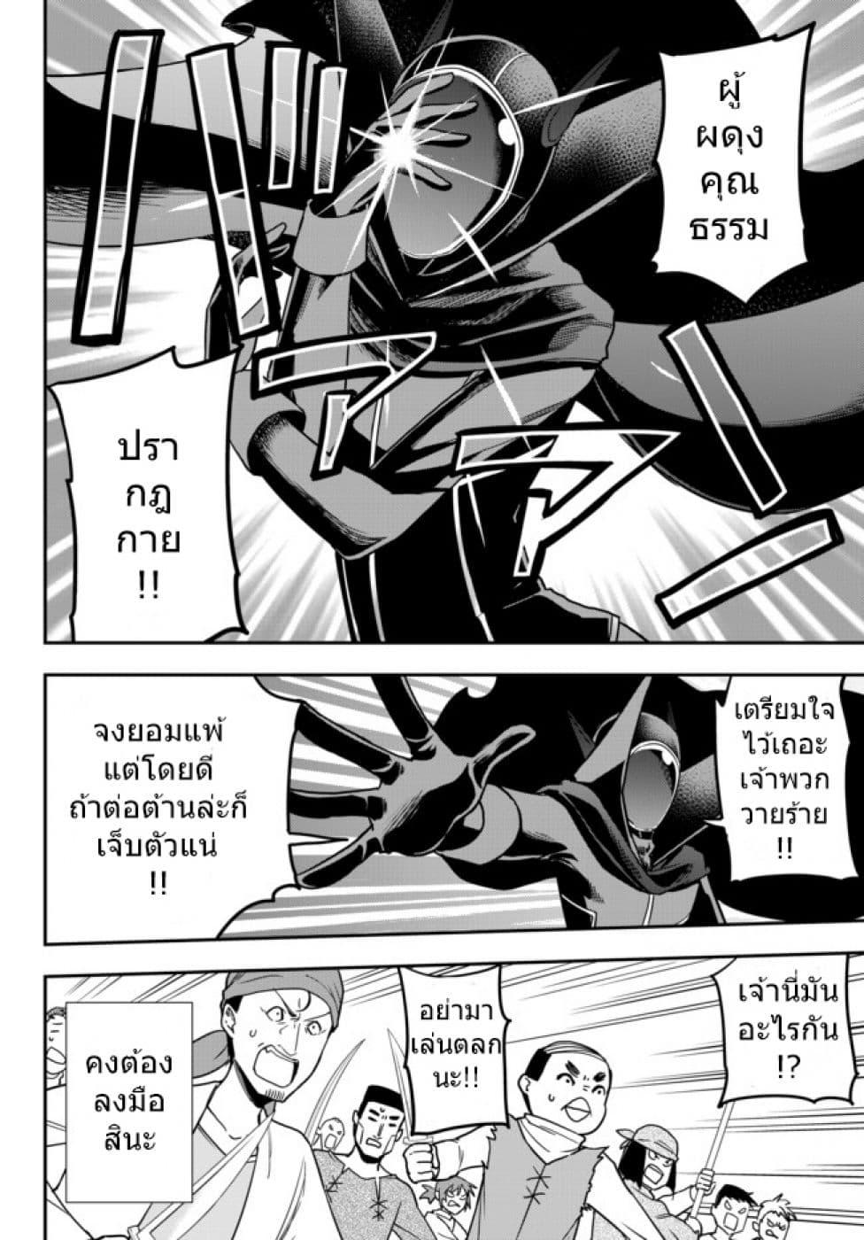 อ่านการ์ตูน Jitsu wa Ore Saikyou deshita ตอนที่ 9 หน้าที่ 12