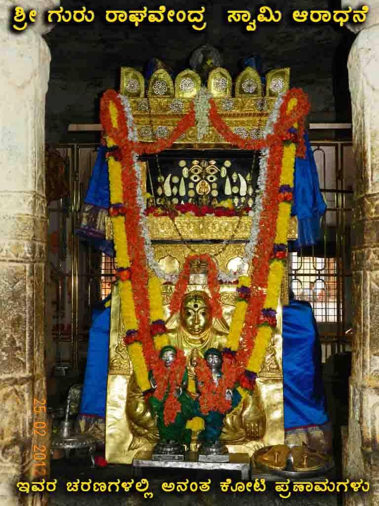 Drive Away Auto >> Karnataka Vihara: Manthralaya Shri Raghavendra Swami