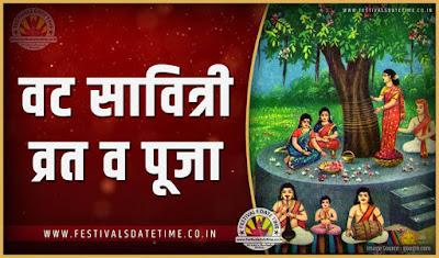 2019 वट सावित्री व्रत पूजा तारीख व समय, 2019 वट सावित्री व्रत त्यौहार समय सूची व कैलेंडर