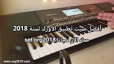 أفضل سيت تطبيق الاورك لسنة 2018 حمله الآن مجانا set org2018