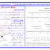 حل نماذج إختبارات كتاب تطبيقات الرياضيات للصف الثانى الثانوى القسم العلمى