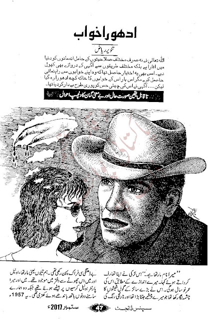 Free download Adhoora khwab novel by Tanveer Riaz pdf