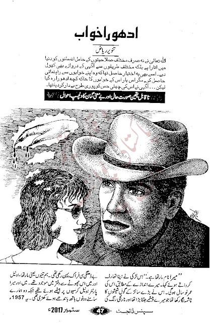 Free download Adhoora khwab novel by Tanveer Riaz pdf