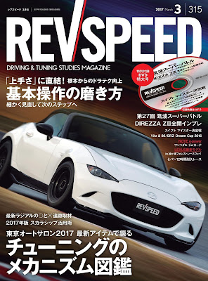[雑誌] REV SPEED 2017-03月号 Raw Download