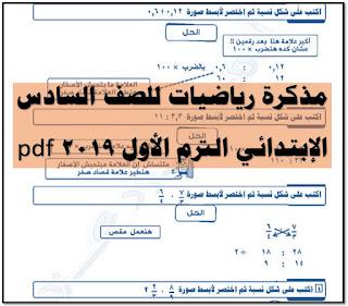مذكرة رياضيات للصف السادس الإبتدائي الترم الأول 2019 pdf