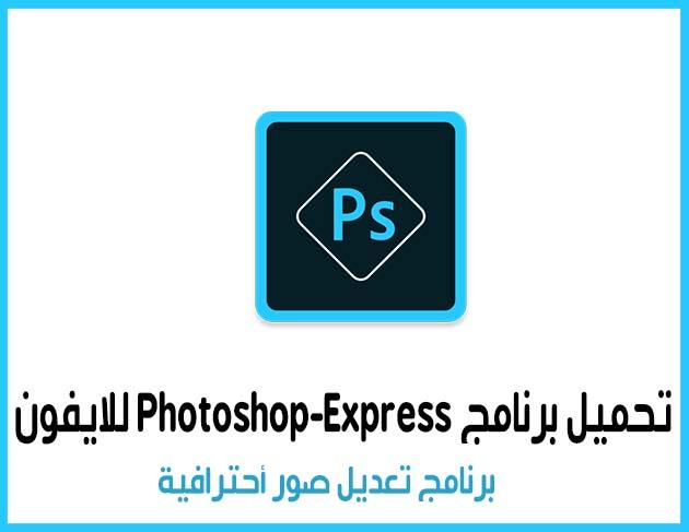 شرح تطبيق فوتوشوب للأندرويد لتحرير الصور