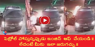 Stop Engine While Filling Up Petrol After Watching This Shocking Video Sure u Will Do